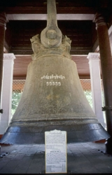 Campana Mingun Bell